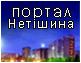iнфо-розважальний портал мiста Нетiшин